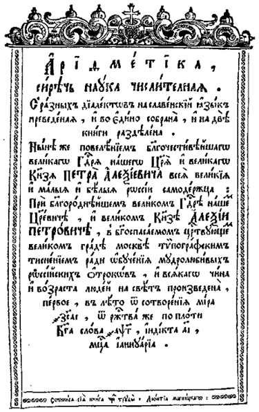 Лист з «Арифметики» Магницького»