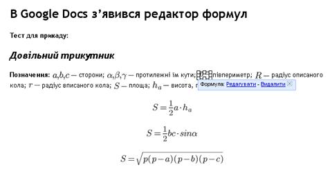 В Google Docs з'явився редактор формул
