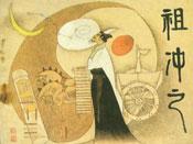 Зарождение математики в Древнем Китае. Иллюстрация