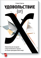 Удовольствие от x, Стивен Строгац