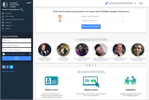 repetitor_org_ua